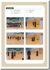 大東市剣道連盟・案内(2)[3]
