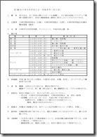 第59 回大東市民体育大会・実施要項( 秋の部)new-jpg