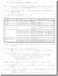第64回大東市民体育大会・実施要項(秋の部)画像
