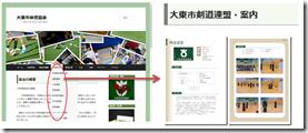 renmei-info 画像
