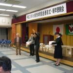 平成24年度表彰式・新年懇親会
