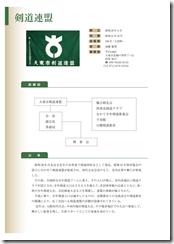 大東市剣道連盟・案内(1)