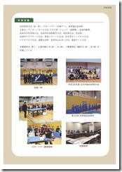 大東市卓球連盟・案内(2)