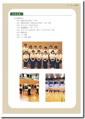 大東市バレーボール連盟・案内(2)