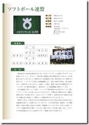 大東市ソフトボール連盟・案内(1)