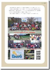 大東市テニス連盟・案内(2)
