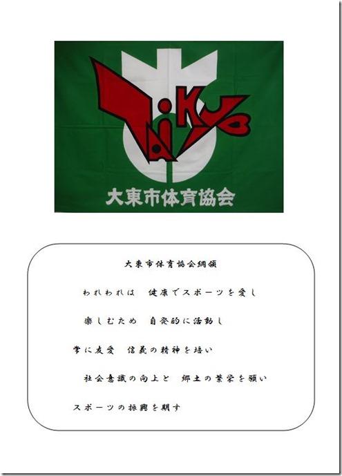 大東市体育協会旗と綱領