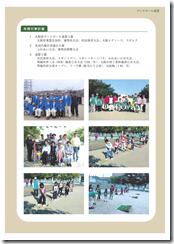 大東市ゲートボール連盟・案内(2)