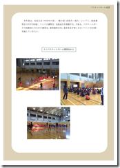 大東市バスケットボール連盟・案内(2)