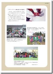 大東市山岳連盟・案内(2)