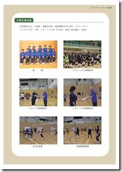 大東市ソフトバレーボール連盟・案内(2)