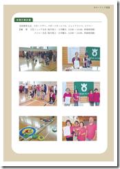 大東市カローリング連盟・案内(2)