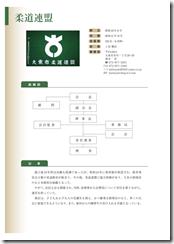 大東市柔道連盟・案内(1)